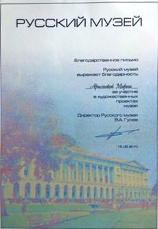 Благодарственное письмо от Русского музея