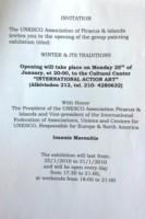 Международная выставка ЮНЕСКО