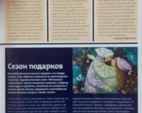 Статья в газете На Невском